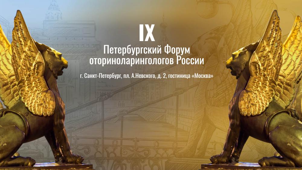 5 октября стартует IX Петербургский Форум оториноларингологов России