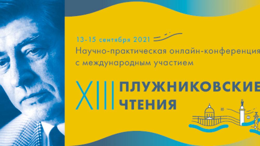 13-15 сентября состоится ежегодная научно-практическая конференция «XIII Плужниковские чтения»