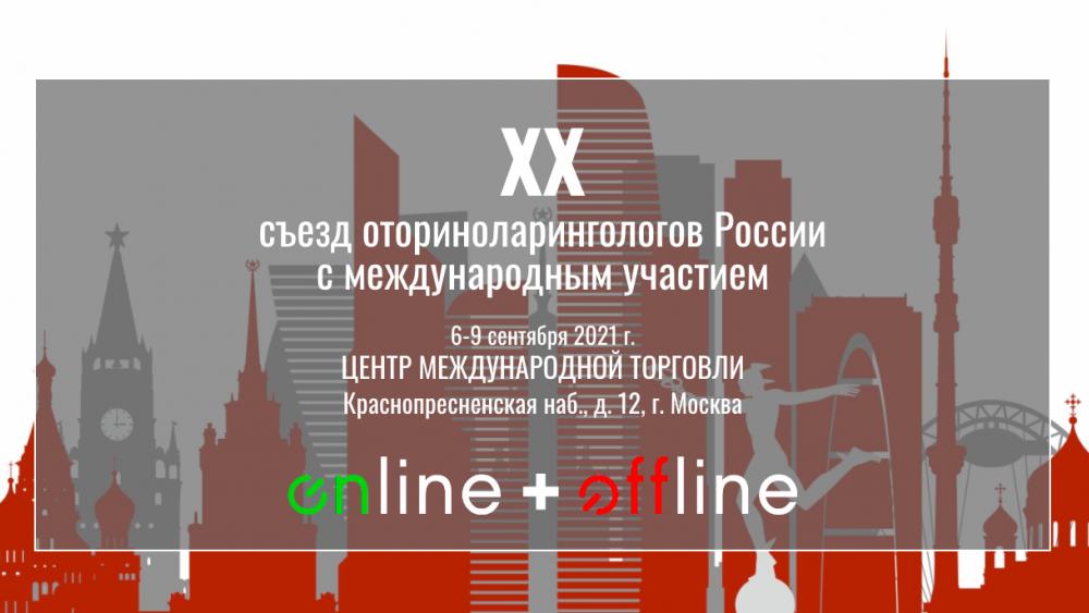 Стартовал XX Съезд оториноларингологов России с международным участием