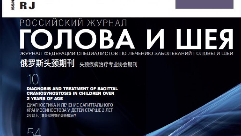 Особенности морфо-функционального состояния височно-нижнечелюстного сустава у пациентов с гнатической формой вертикальной резцовой дизокклюзии