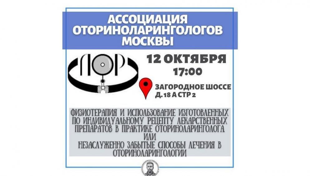 12 октября состоится заседание Ассоциации оториноларингологов Москвы