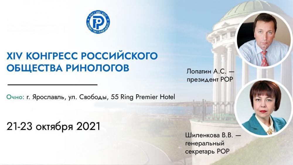 Опубликована программа XIV Конгресса Российского общества ринологов, который состоится 21-23 октября 2021 г. в Ярославле