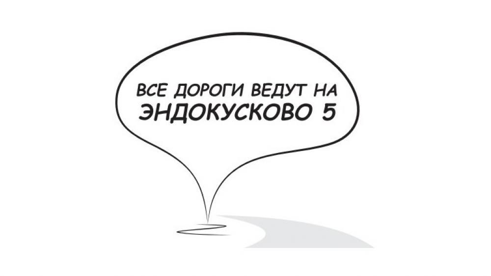 Опубликована программа мастер-класса «Эндокусково-5»